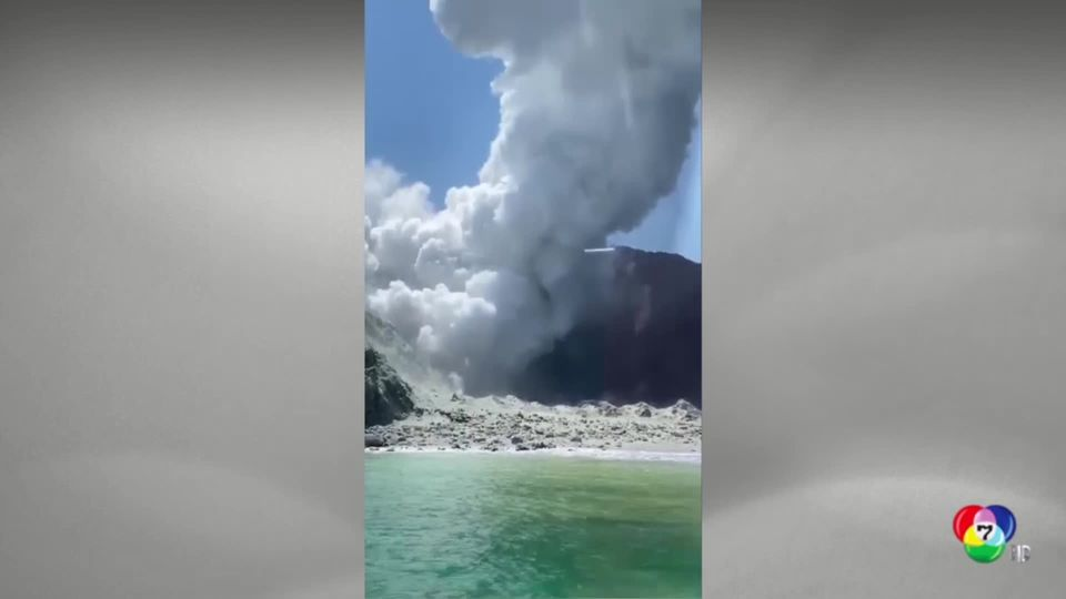 ภูเขาไฟปะทุในนิวซีแลนด์ ตร.คาดไม่เหลือผู้รอดชีวิตอีกบนเกาะไวท์