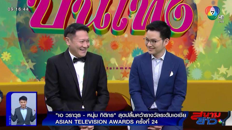 เอ วราวุธ-หนุ่ม กิติกร สุดปลื้มคว้ารางวัล Asian Television Awards พร้อมดันรายการใหม่สู่หน้าจอช่อง 7HD : สนามข่าวบันเทิง
