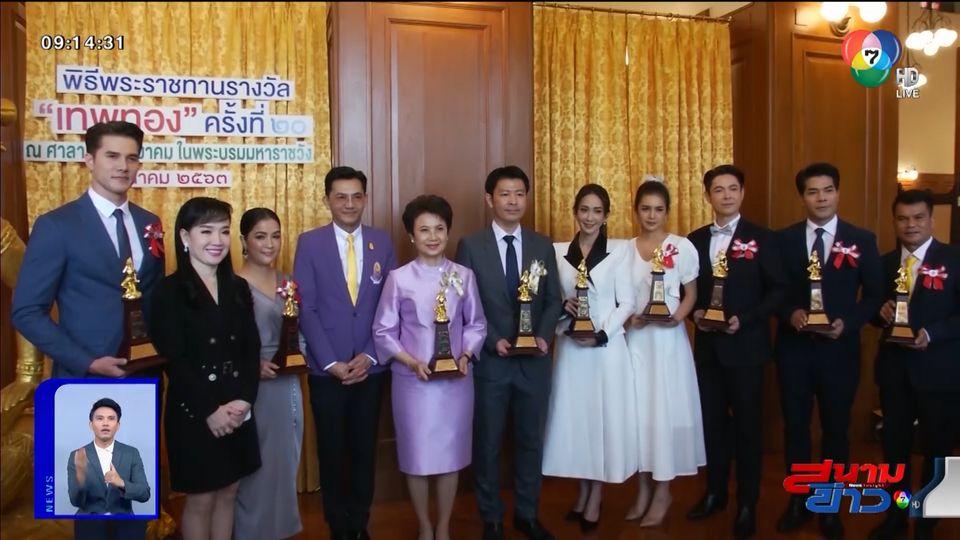ช่อง 7HD - บีบีทีวี นิว มีเดีย เข้ารับพระราชทานรางวัลเทพทอง ครั้งที่ 20 ประเภทองค์กรดีเด่น : สนามข่าวบันเทิง
