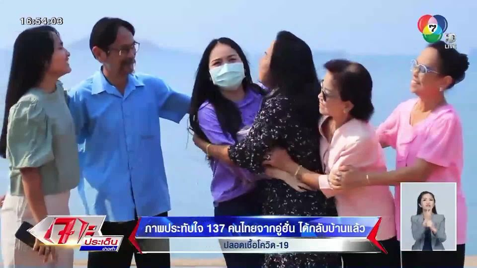 รายงานพิเศษ : ภาพประทับใจ 137 คนไทยจากอู่ฮั่นได้กลับบ้านแล้ว ปลอดเชื้อโควิด-19