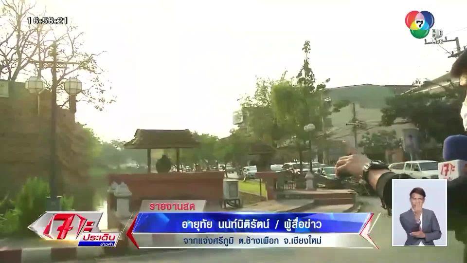 วิกฤตต่อเนื่อง! เชียงใหม่ฝุ่น PM 2.5 พุ่งสูงติดอันดับ 1 ดอยสุเทพถูกควันกลืน