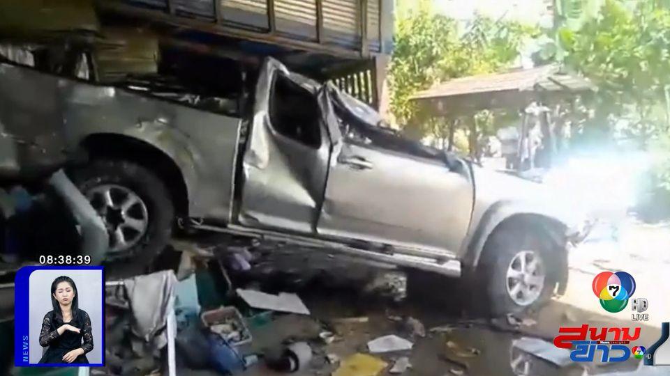 ภาพเป็นข่าว : รถกระบะซิ่งแหกโค้งพุ่งชนบ้านริมถนน หวิดชนคนในบ้าน วอนทำเหล็กกั้นทาง