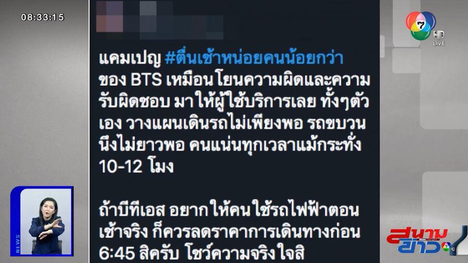 ภาพเป็นข่าว : โซเชียลเห็นต่าง แคมเปญรถไฟฟ้า BTS #ตื่นเช้าหน่อยคนน้อยกว่า