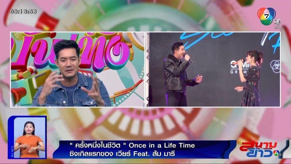 ครั้งหนึ่งในชีวิต Once in a Life Time ซิงเกิลแรกของ เวียร์ Feat. ส้ม มารี รอชม MV พร้อมกัน 24 มี.ค.นี้! : สนามข่าวบันเทิง