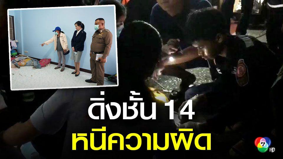 มือสาดน้ำกรดพี่สาว กระโดดตึกคอนโดเมืองทองธานีหนีความผิด