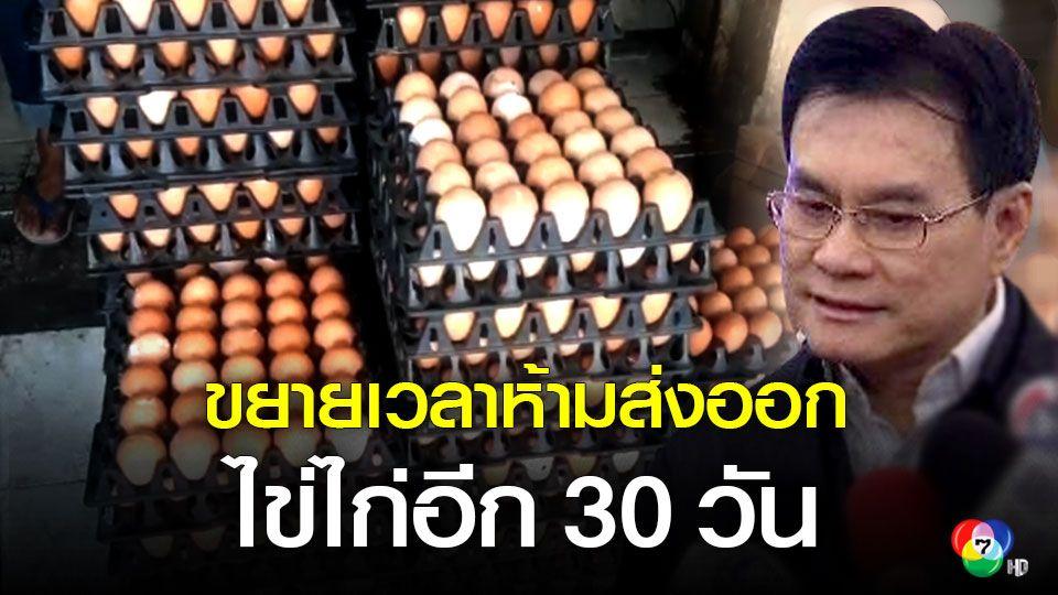 กระทรวงพาณิชย์ ขยายเวลาห้ามส่งออกไข่ไก่อีก 30 วัน