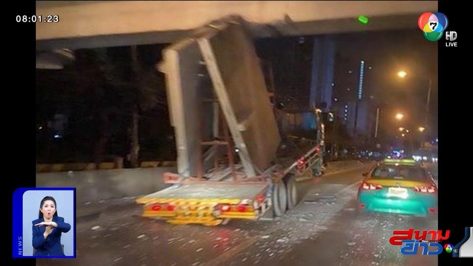 รัชดา รถติดสาหัส! รถบรรทุกแผ่นปูนชนคานสะพานลอย
