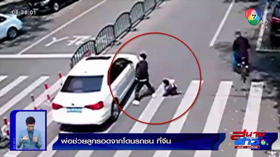 ภาพเป็นข่าว : นาทีชีวิตสุดระทึก พ่อช่วยลูกรอดจากโดนรถชน ที่จีน