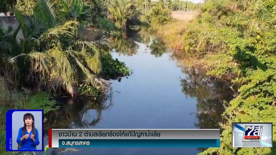 ชาวบ้าน 2 ตำบล เรียกร้องแก้ปัญหาน้ำเสีย จ.สมุทรสาคร