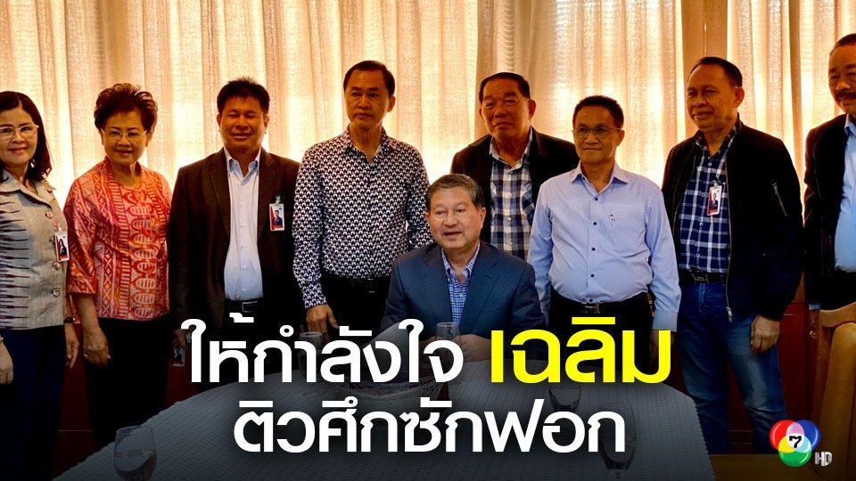 สส.อีสาน เพื่อไทย ให้กำลังใจ ร.ต.อ.เฉลิม ส่วนคุณหญิงหน่อย เปิดบ้านรับ สส.อีสาน งานเลี้ยงปีใหม่