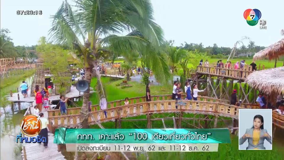 ททท. เคาะแล้ว 100 เดียวเที่ยวทั่วไทย เปิดลงทะเบียน 11-12 พ.ย. และ 11-12 ธ.ค.62