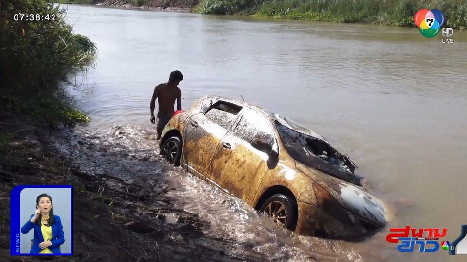 รายงานพิเศษ : ญาติเชื่อศพหญิงในรถจมน้ำกว่า 3 ปี ถูกฆาตกรรมอำพราง