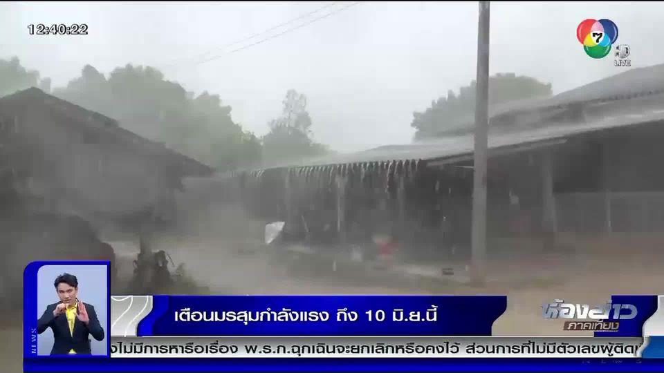 เตือนจังหวัดด้านรับมรสุม ระวังอันตรายจากฝนตกหนัก สะสมถึง 10 มิ.ย.นี้