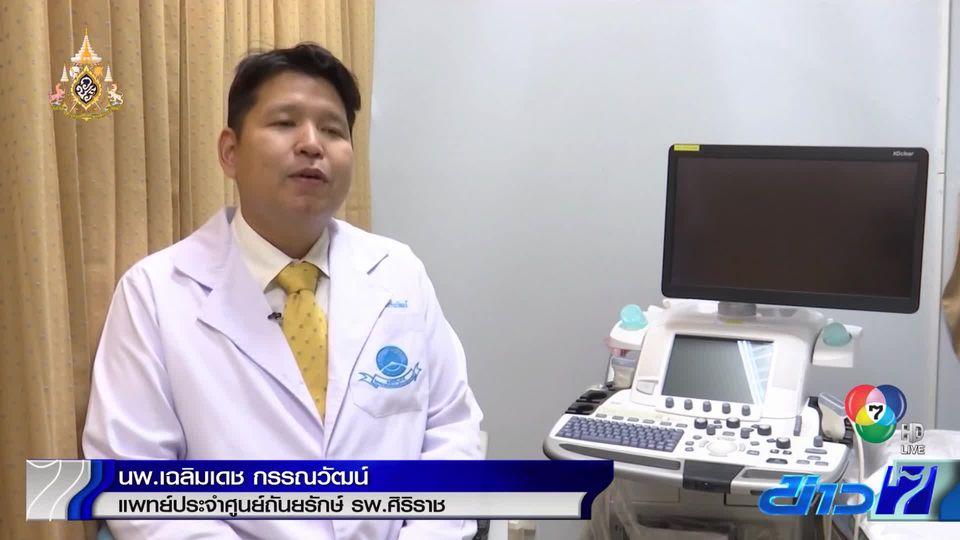 รายงานพิเศษ : ความเสี่ยงหญิงไทยกับมะเร็งเต้านม