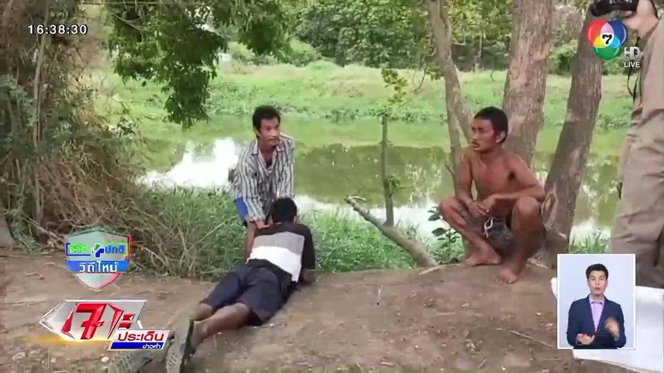 รวบชาย 2 คน รุมฆ่าเพื่อนโยนทิ้งสระน้ำ ปมแค่หมั่นไส้
