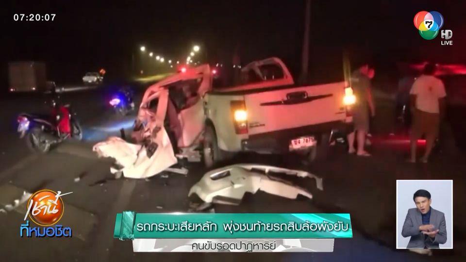 รถกระบะเสียหลักพุ่งชนท้ายรถสิบล้อพังยับ คนขับรอดปาฏิหาริย์