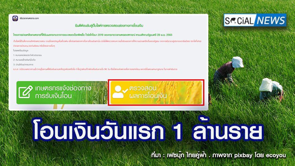เริ่มแล้ว โอนเงินเยียวยาเกษตรกร 5,000 บาทวันแรก เช็กสถานะ www.เยียวยาเกษตรกร.com