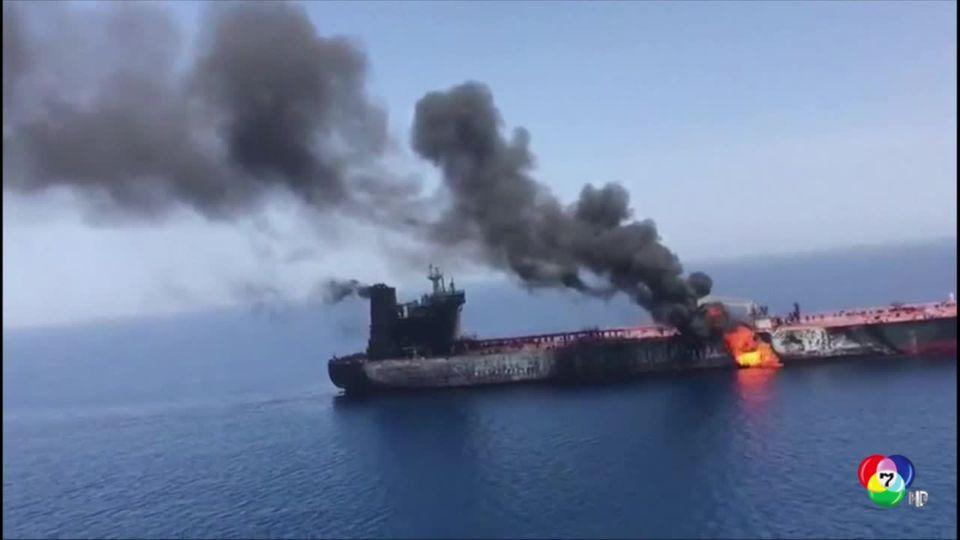 สหรัฐฯกล่าวหาอิหร่านอยู่เบื้องหลังเหตุระเบิดเรือบรรทุกน้ำมัน 2 ลำบริเวณอ่าวโอมาน