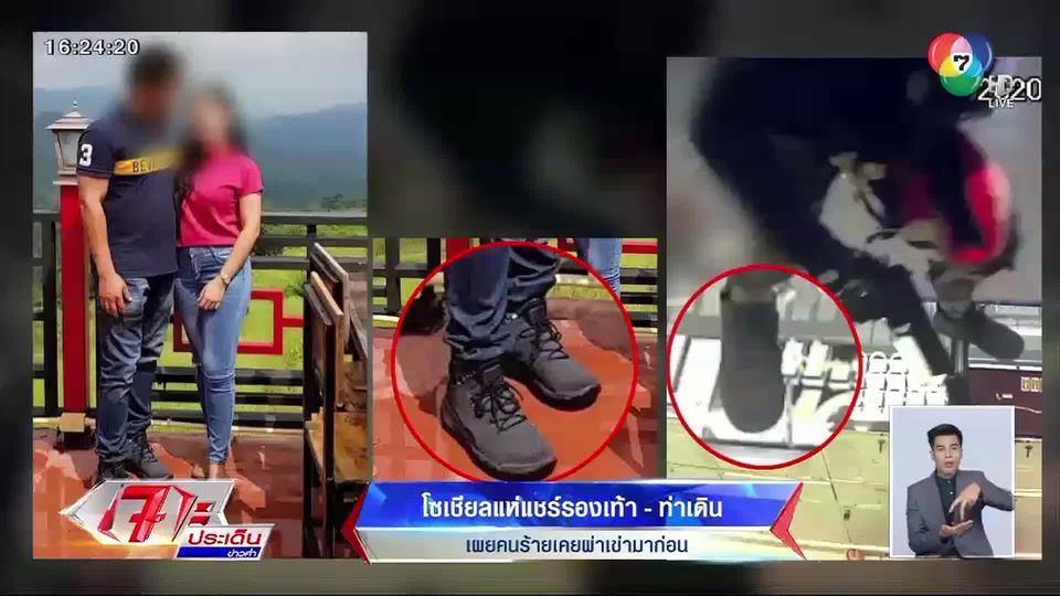 แชร์ว่อน ภาพรองเท้า – ท่าเดิน ชี้คนร้ายปล้นร้านทองลพบุรีเคยผ่าเข่ามาก่อน