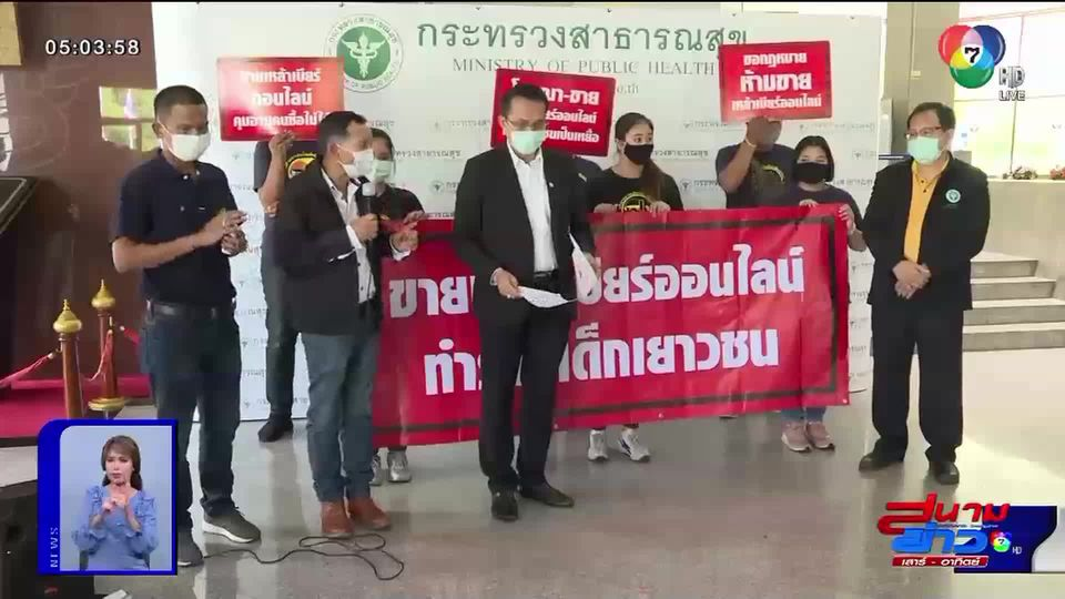 เครือข่าย NGO ร้อง สธ. ดำเนินคดีกับเพจขายเหล้า-เบียร์ ส่งถึงบ้าน