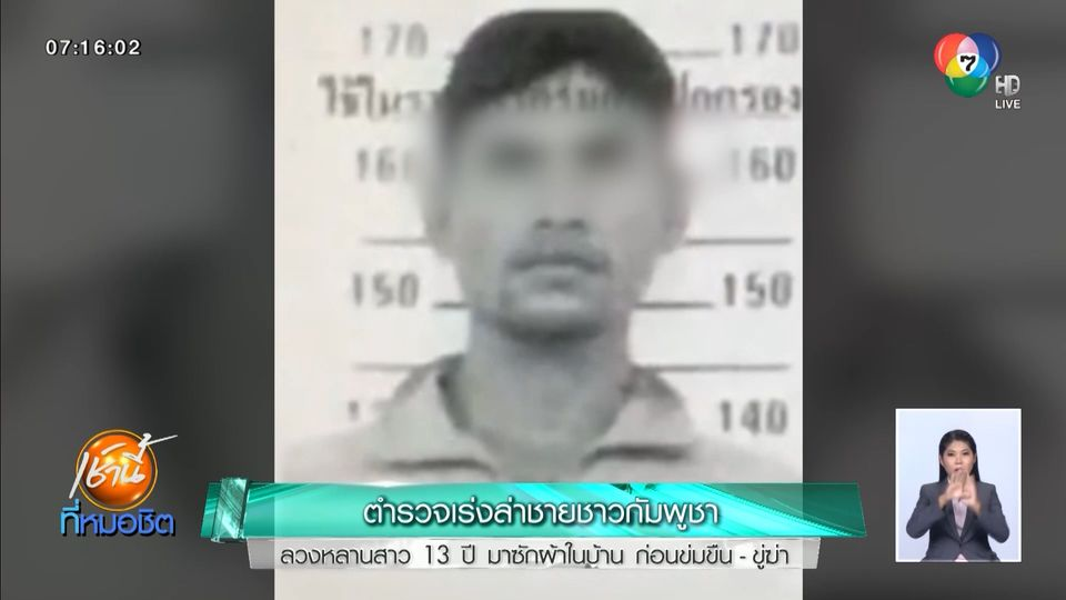 ตำรวจเร่งล่าชายชาวกัมพูชา ลวงหลานสาว 13 ปี มาซักผ้าในบ้าน ก่อนข่มขืน-ขู่ฆ่า