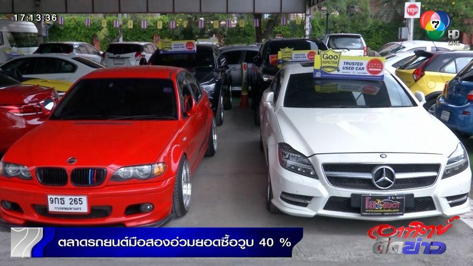 ตลาดรถยนต์มือสองอ่วมยอดซื้อวูบ 40%