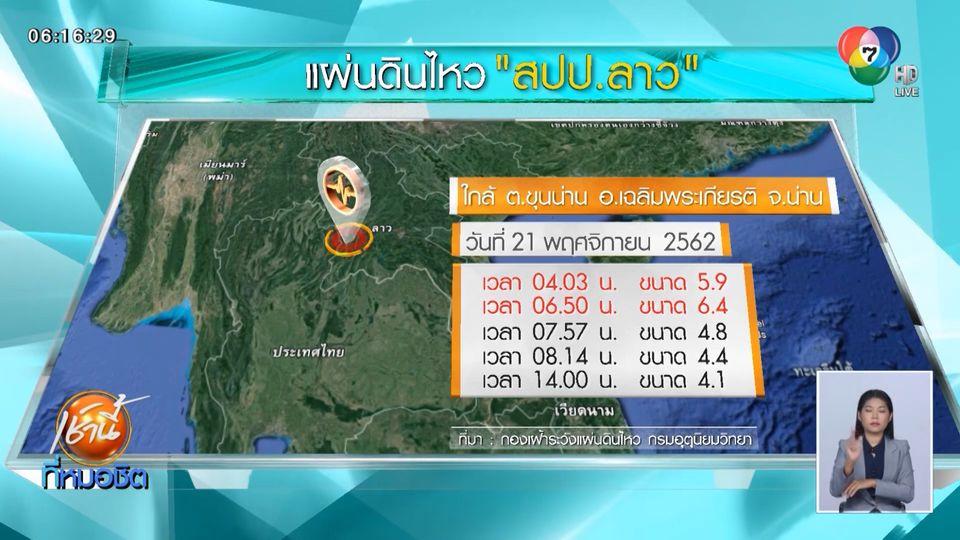 อุตุฯ ระบุเกิดอาฟเตอร์ช็อกหลายครั้ง หลังแผ่นดินไหวขนาด 6.4 ที่ สปป.ลาว