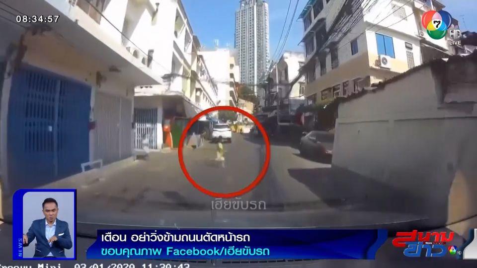 ภาพเป็นข่าว : อุทาหรณ์! เด็กวิ่งข้ามถนนตัดหน้ารถ เคราะห์ดีรอดหวุดหวิด