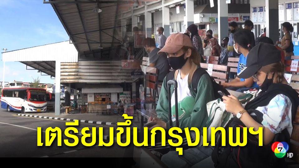 ผู้เดินทางแห่จองตั๋วโดยสารขึ้น กทม.กว่าร้อยละ 90 หลังเปิดเดินรถเส้นทางสายใต้