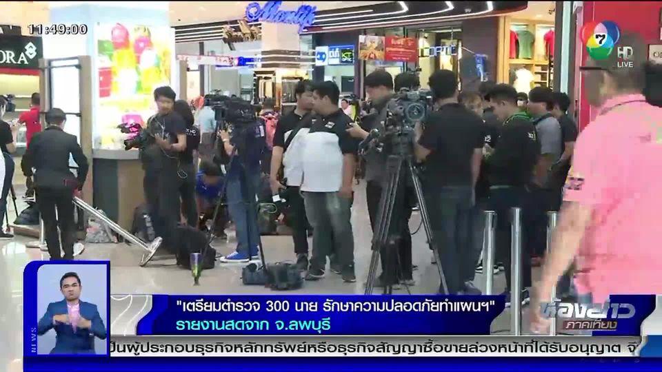 เตรียมตำรวจ 300 นาย รักษาความปลอดภัยทำแผนฯ ปล้นชิงทองลพบุรี