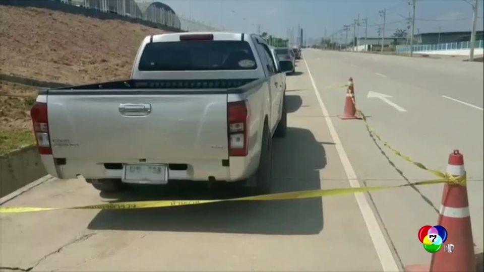 ด่วน!พบรถกระบะ 3 คนร้ายแทงตำรวจหนีศาลพัทยาจอดที่บ่อวิน