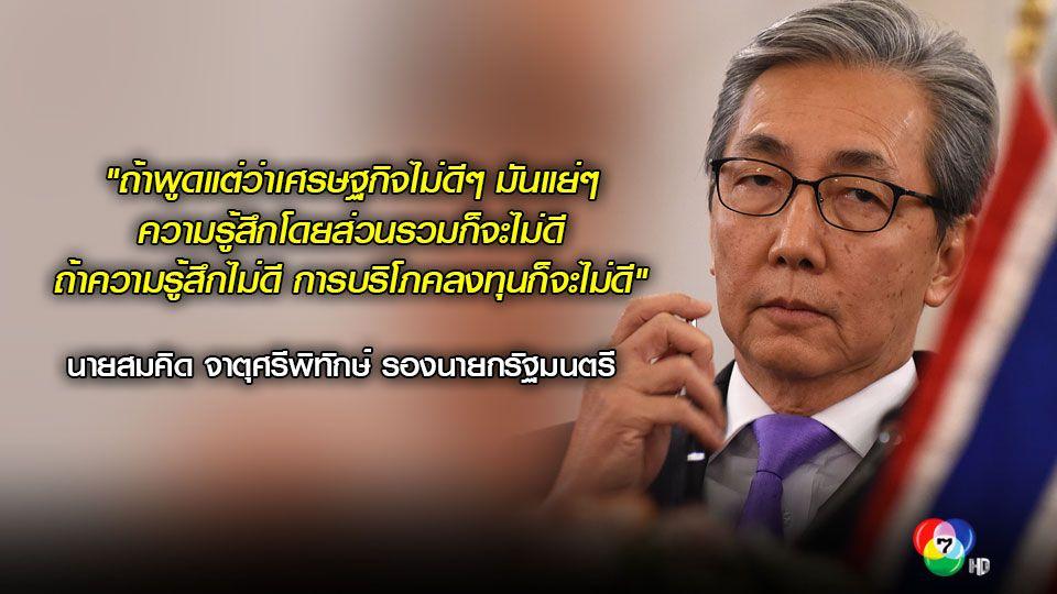 สมคิด ยันเศรษฐกิจไทยแค่ชะลอตัว คาดไตรมาส 4 ดีขึ้น