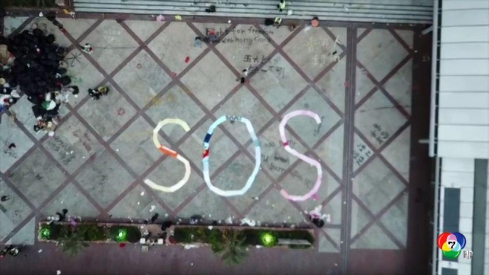 ผู้ประท้วงฮ่องกงส่งสัญญาณ SOS ขอความช่วยเหลือ