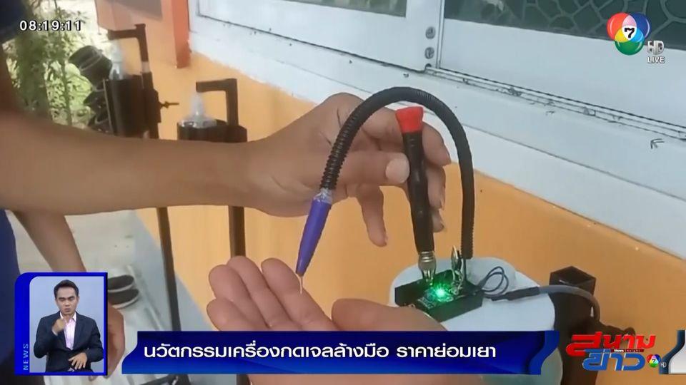 ภาพเป็นข่าว : วิทยาลัยเทคนิคปักธงชัย ผลิตเครื่องกดเจลล้างมือ ราคาย่อมเยา