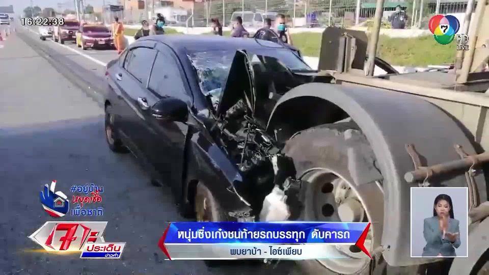 เอเยนต์ค้ายาชะตาขาด! ซิ่งเก๋งชนท้ายรถบรรทุก เสียชีวิตคารถ พบยาบ้า -ไอซ์เพียบ