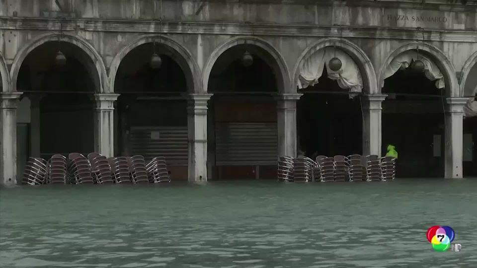 เวนิสเตือนภัยรอบ 3 น้ำทะเลหนุนเมืองสูงที่สุดในรอบ 50 ปี