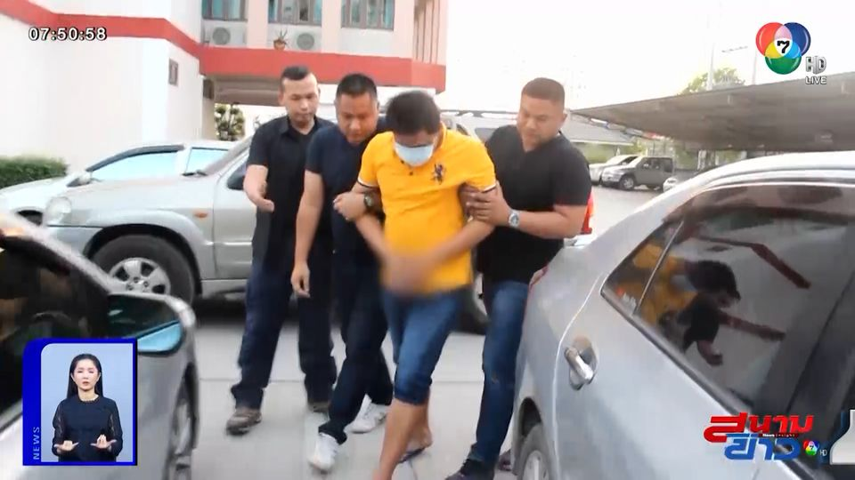เตือนภัยผู้หญิง! รวบหนุ่มอ้างเป็นตำรวจ หลอกยืมเงินเหยื่อ บางรายถูกถ่ายคลิปแบล็กเมล์