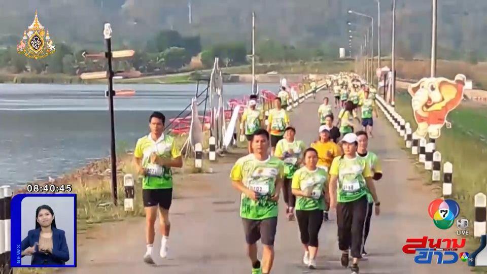 ภาพเป็นข่าว : บรรยากาศ งานวิ่งเขื่อนเขาลำเนาไพร ครั้งที่ 1 หาทุนสนับสนุนการทำงาน จนท.เขาใหญ่