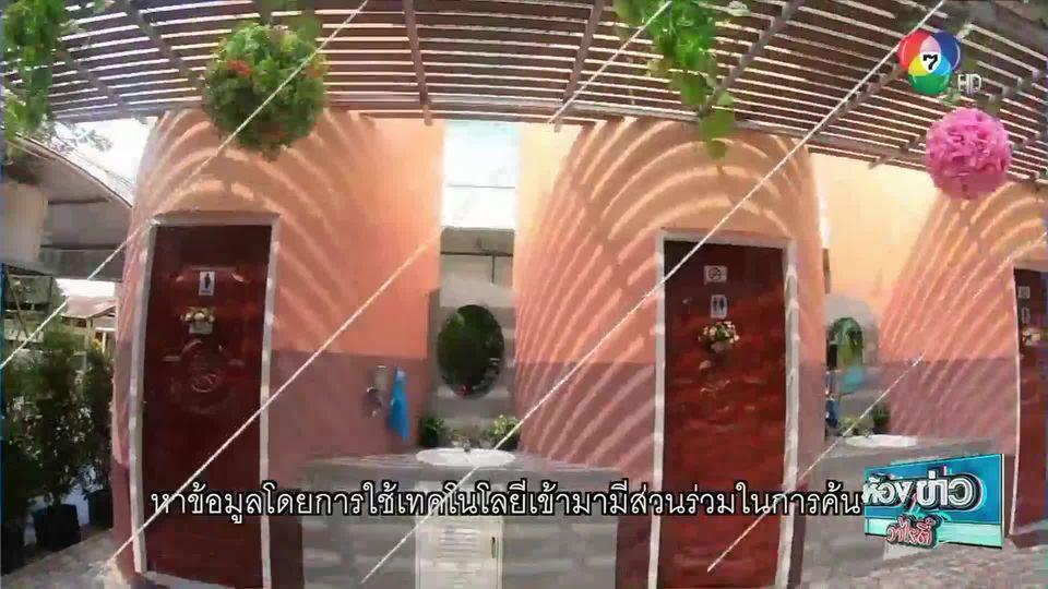 100 ข่าวเล่าเรื่อง : ไอเดียเจ๋ง สร้างห้องน้ำจากแท็งก์น้ำเก่า จ.สุพรรณบุรี