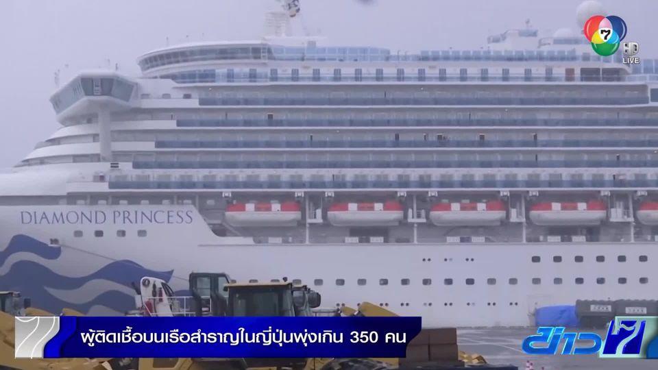 พบผู้ติดเชื้อไวรัสโควิด-19 บนเรือสำราญในญี่ปุ่น พุ่งเกิน 350 คน