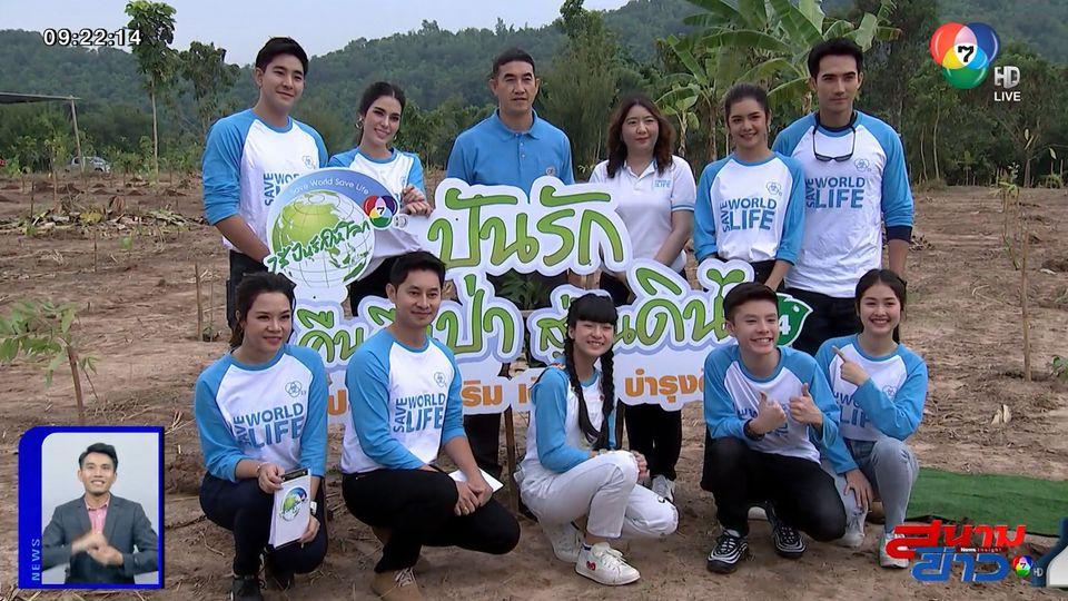 บิ๊กเอ็ม-ปูเป้ นำทีมนักแสดงร้อยป่า ร่วมกิจกรรม ปันรัก คืนผืนป่า สู่ผืนดิน ปี 4 ที่ราชบุรี : สนามข่าวบันเทิง
