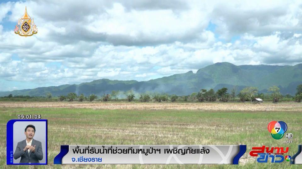 รายงานพิเศษ : พื้นที่รับน้ำช่วยทีมหมูป่าฯ เผชิญภัยแล้ง จ.เชียงราย