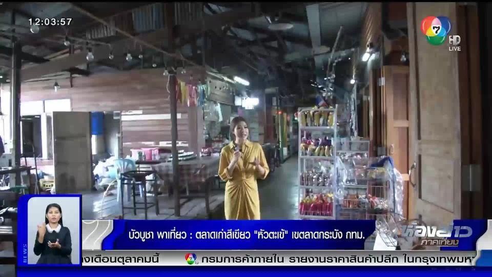 บัวบูชาพาเที่ยว : ตลาดเก่าสีเขียวหัวตะเข้