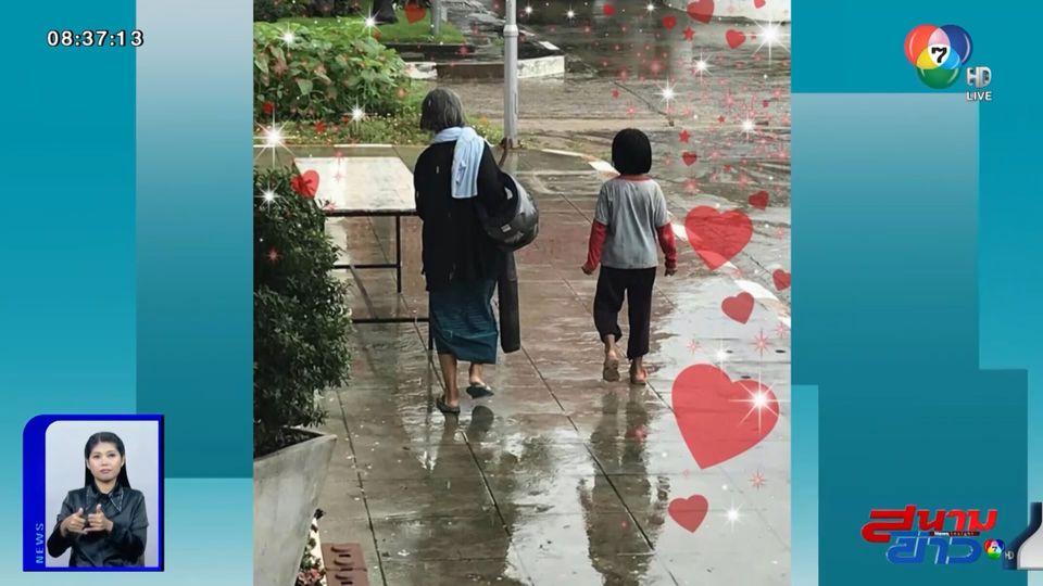 ภาพเป็นข่าว : สะเทือนใจ! ยายเด็กแว้น ตากฝนมาประกันตัวหลาน หิ้วท่อเดิมมาให้เปลี่ยน