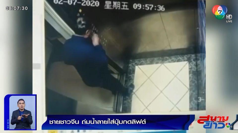 สุดอี๋! มนุษย์ลุงชาวจีนถ่มน้ำลายใส่มือ แล้วป้ายบนปุ่มกดลิฟต์ อ้างแค่หยอกเล่น