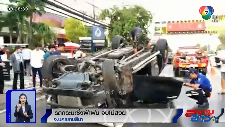 ภาพเป็นข่าว : ประมาทเป็นเหตุ! รถกระบะซิ่งฝ่าสายฝน เสียหลักพลิกคว่ำกลางถนน