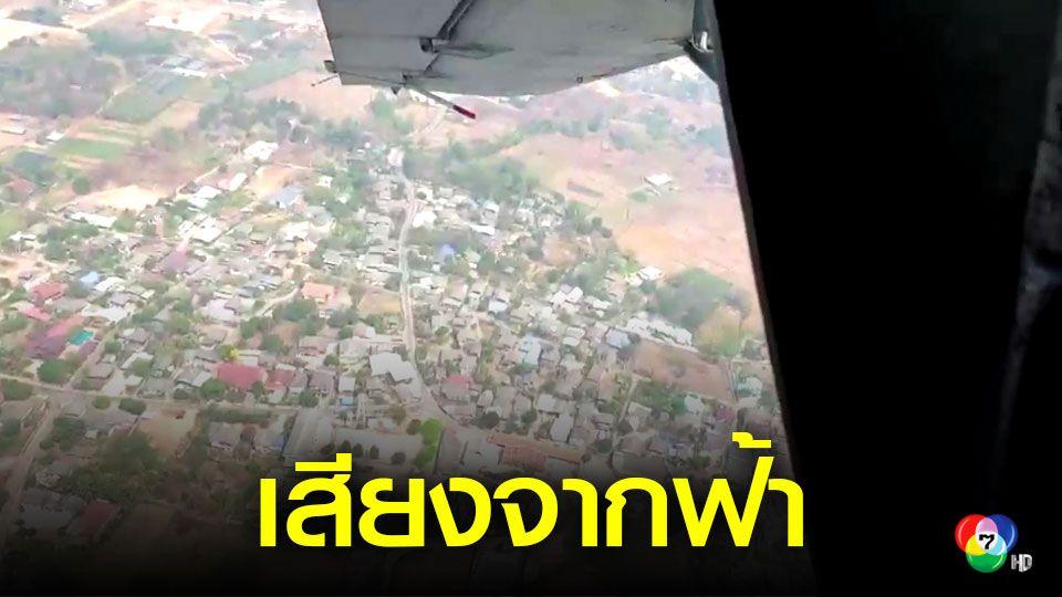 ลำปางบินประกาศรณรงค์งดเผาไร่ ลดความเสี่ยงไฟป่า-ฝุ่นพิษ