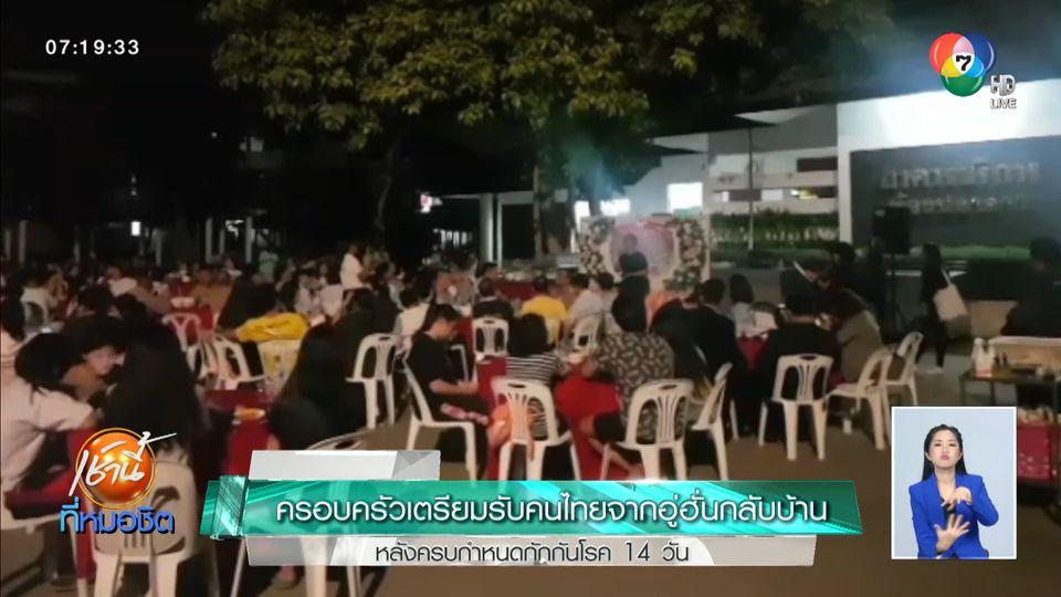 ครอบครัวเตรียมรับคนไทยจากอู่ฮั่นกลับบ้าน หลังครบกำหนดกักกันโรค 14 วัน