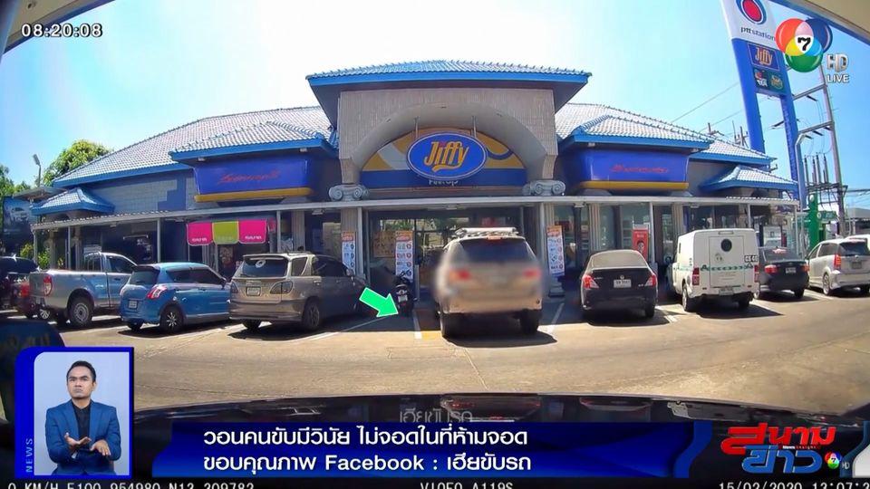 ภาพเป็นข่าว : ชาวเน็ตวิจารณ์หนัก คนขับรถมักง่าย จอดรถในที่ห้ามจอด ขวางประตูเข้าออก