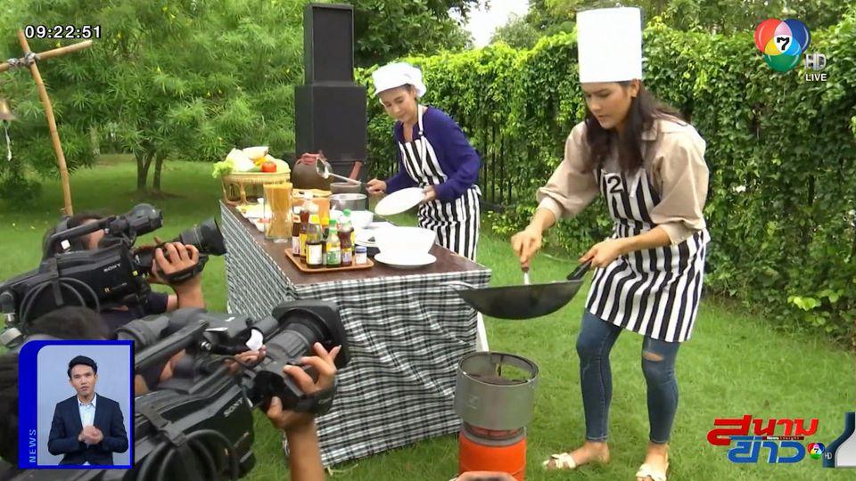 ศึกแม่ผัว-ลูกสะใภ้! แข่งทำอาหาร ในละคร ผู้บ่าวอินดี้ ยาหยีอินเตอร์ : สนามข่าวบันเทิง